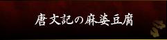 唐文記の麻婆豆腐