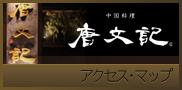唐文記 アクセス・マップ